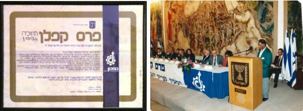 Bezalel Eliahu - Bio Brief